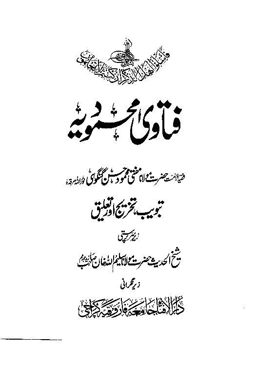 Download fatawa mehmoodia volume 10 by molana mufti mahmood hassan gangohi r a pdf book