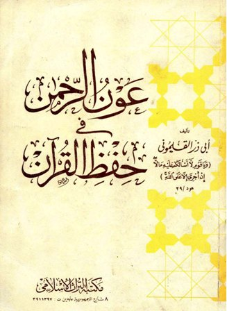 تحميل كتاب عون الرحمن في حفظ القرآن تأليف أبو ذر القلموني pdf مجاناً | المكتبة الإسلامية | موقع بوكس ستريم